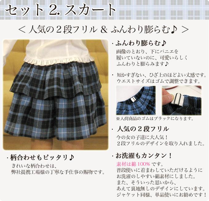 ACオリジナルチェックガールズスーツ4点セット/子供ドレスのAngel'sCloset