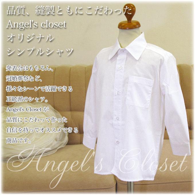 ACオリジナル子供フォーマルシャツ01/子供スーツのAngel'sCloset
