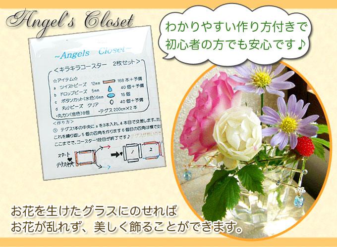 キラキラコースター作成キット2個セット/子供ドレスのAngel'sCloset