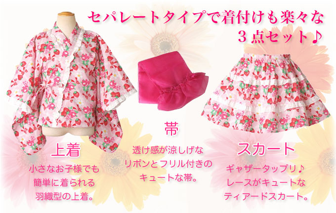 2Wayセパレートいちご&ハート柄浴衣ドレス3点セット(帯付き)ベビー【Dolly