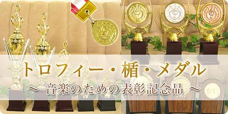表彰品(トロフィー・楯・メダル)