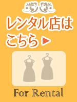 子供ドレスレンタル 衣装