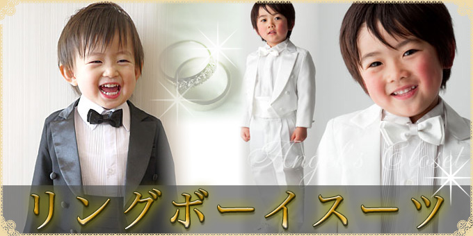 結婚式子供タキシード・リングボーイ用