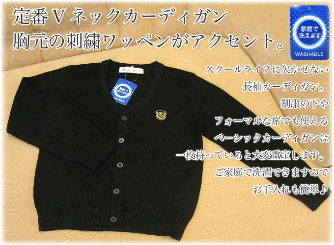 男の子用スクールニットカーディガン(CAT53785)/子供スーツのAngel'sCloset
