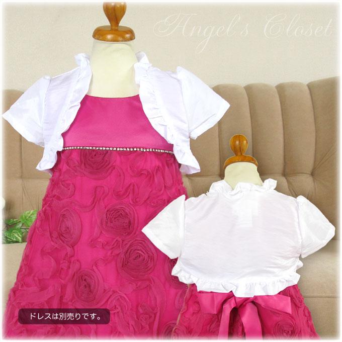キュートフリルボレロ(GGL)J104/子供ドレスのAngel'sCloset