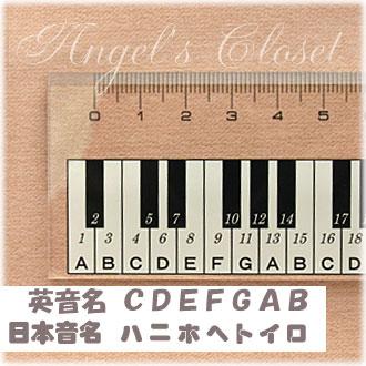 88鍵盤スケール
