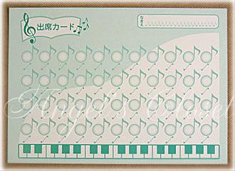 出席カード(8枚セット)