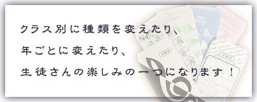 月謝袋(10枚セット)