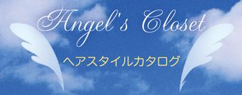ヘアスタイルカタログ//子供ドレスのAngel's Closet