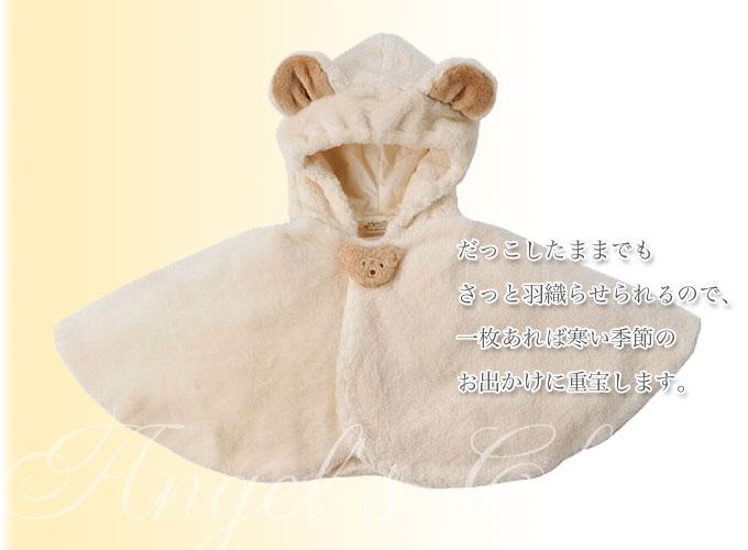 クマのムクムクモコモコオーガニックケープ(ギフトボックス入り)/子供スーツのAngel'sCloset