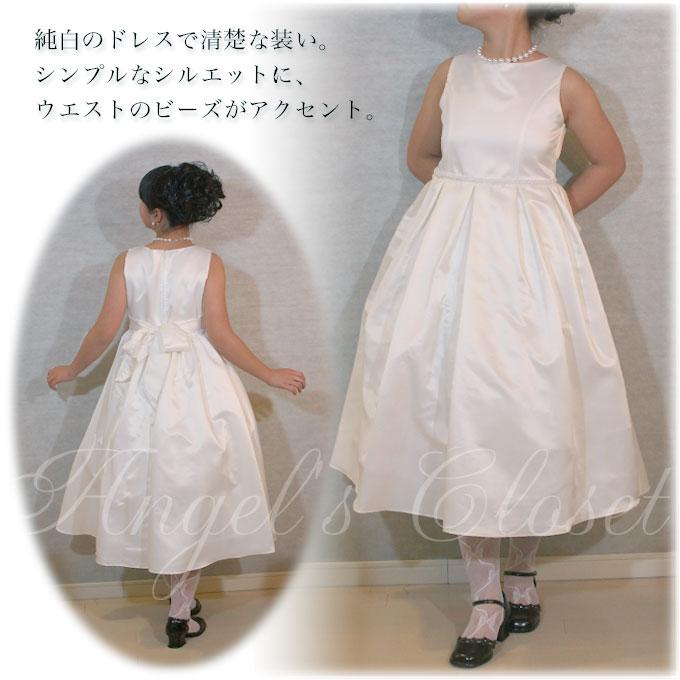 パールビーズ&タックスカートサテンドレス(KD235)/子供スーツのAngel'sCloset