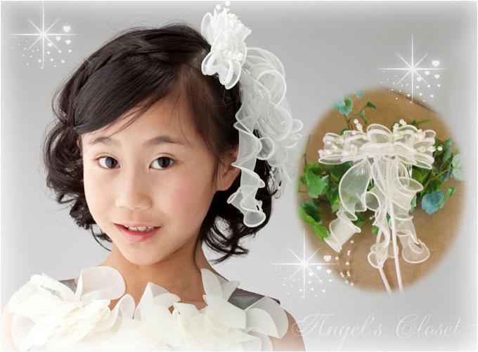 フォーマルコーム(カールリボン)/子供ドレスのAngel'sCloset