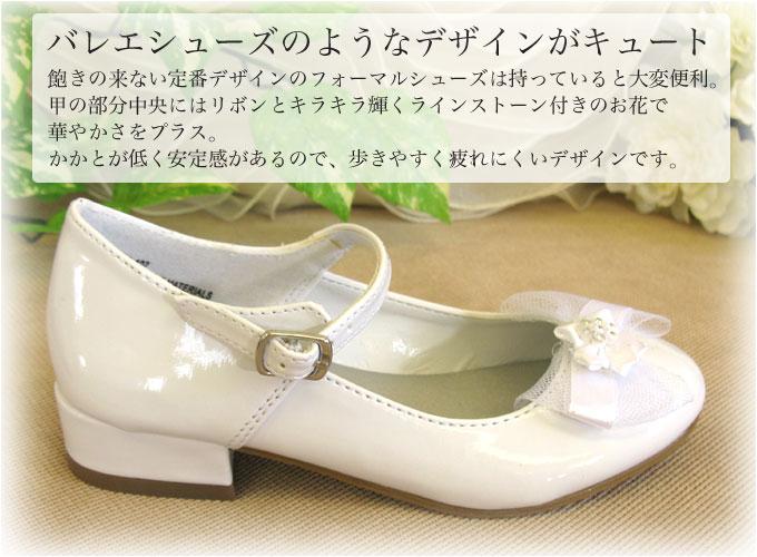 子供ドレスのAngel'scloset/女の子用キッズフォーマルシューズ(MD)ローヒールLOTA107