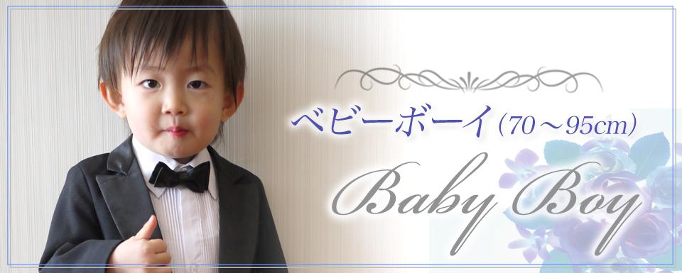aa1e8eaf6b0e7 トップページ   子供スーツ・タキシード(男の子フォーマル)