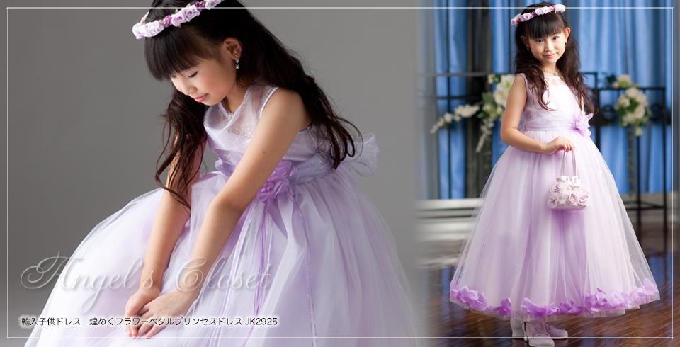 子供ドレス 煌めくフラワーペタルプリンセスドレス JK2925