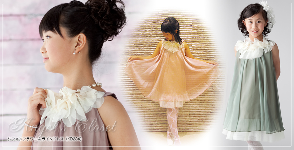 子供ドレス シフォンフラワーAラインドレス(KD284)