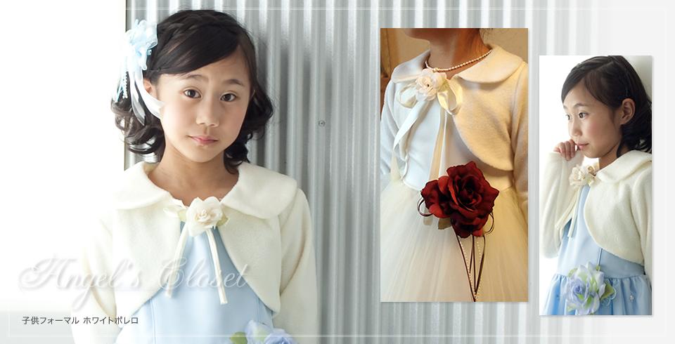 子供ドレス用ホワイトボレロ