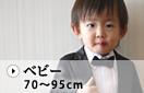 �j�̎q�p�x�r�[�T�C�Y�i70cm?95cm�j�ꗗ�y�[�W/�q���h���X�E�t�H�[�}�������X�@�G���W�F���X�N���[�[�b�g
