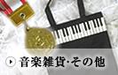 音楽雑貨・記念品・その他雑貨一覧ページ