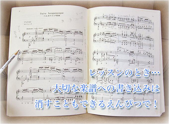 音楽鉛筆(メヌエット柄えんぴつ)/Angel'sCloset
