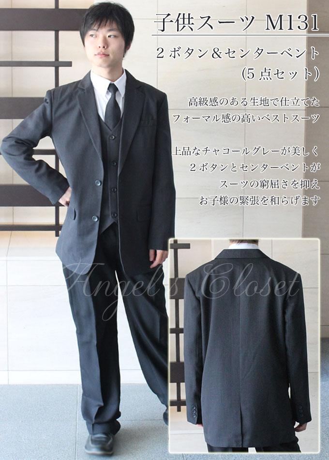 子供スーツ(M131)2ボタン&センターベント(5点セット)/子供スーツのAngel'sCloset