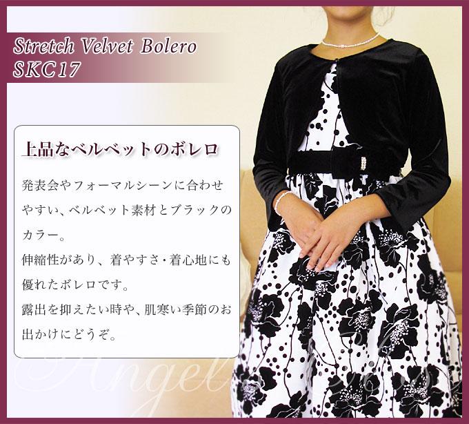 ストレッチベルベットボレロSKC17/子供ドレスのAngel'sCloset