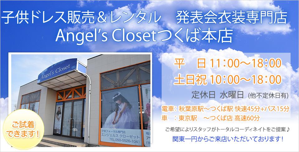 発表会衣装専門店Angel's Closet 実店舗つくば店