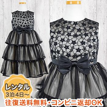 レンタル子供ドレス ブラックドレス