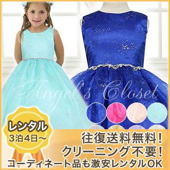 レンタル子供ドレス cc2463