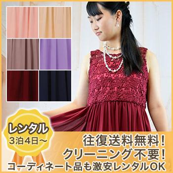 レンタル子供ドレス cdc5006