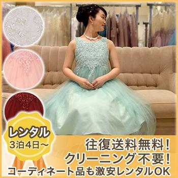 レンタル子供ドレス cdc5008