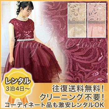 レンタルジュニアドレス r000jk3811