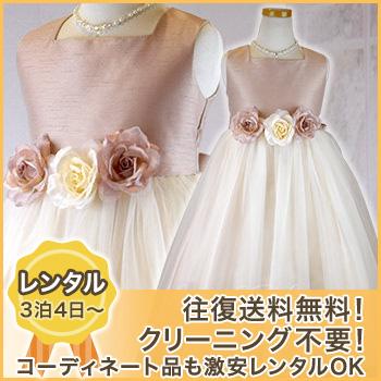 レンタル子供ドレス