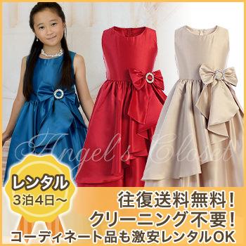 子供ドレス レンタル
