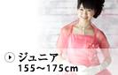ジュニアドレス(155cm?175cm)一覧ページ
