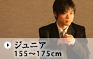男の子用ジュニアサイズ(155cm?175cm)一覧ページ