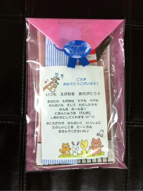野田村のぴかぴかの一年生にぴかぴかの文具をプレゼントしよう!